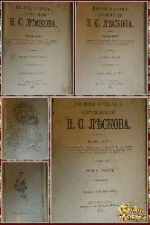 Полное собрание сочинений Н. С. Лескова, том 3-4-5, 1902 г.