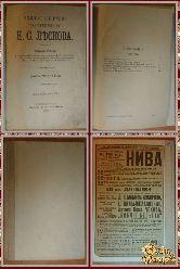 Полное собрание сочинений Н. С. Лескова, том 30, 1903 г.