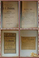 Полное собрание сочинений Н. С. Лескова, том 32, 1903 г.