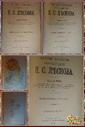 Полное собрание сочинений Н. С. Лескова, том 34-35-36, 1903 г.