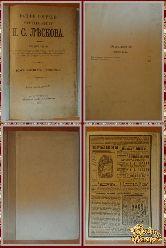 Полное собрание сочинений Н. С. Лескова, том 34, 1903 г.