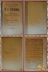 Полное собрание сочинений Н. С. Лескова, том 35, 1903 г.