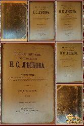 Полное собрание сочинений Н. С. Лескова, том 8-9-10-11, 1902 г.