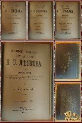 Полное собрание сочинений Н. С. Лескова, том 8-9-10-11, 1902 г. (вариант 2)
