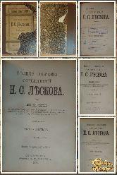 Полное собрание сочинений Н. С. Лескова, том 4-5-6-7, 1902 г.