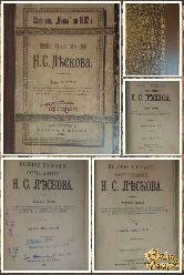 Полное собрание сочинений Н. С. Лескова, том 8-9-10, 1902 г.