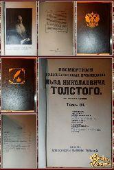 Посмертные художественные произведения Толстого, том 3, 1912 г. (вариант 2)