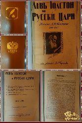 Лев Толстой и русские цари, 1918 г.