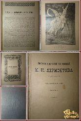 Полное собрание сочинений Лермонтова М. Ю., том 1