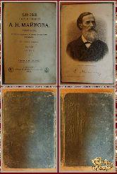 Полное собрание сочинений Майкова А. Н. том 1, 1893 г.