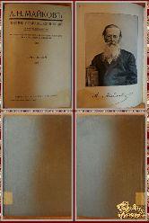 Полное собрание сочинений Майкова А. Н. том 1, 1914 г.