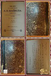 Полное собрание сочинений Майкова А. Н. том 2, 1893 г.