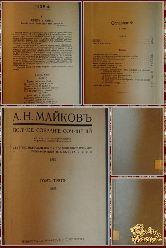 Полное собрание сочинений Майкова А. Н. том 3, 1914 г.