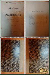 Максим Горький, Рассказы, том 3, 1903 г.