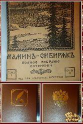 Мамин-Сибиряк. Полное собрание сочинений, том 10, книга 48