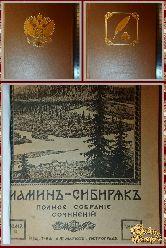 Мамин-Сибиряк. Полное собрание сочинений, том 2, книга 9