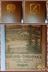 Мамин-Сибиряк. Полное собрание сочинений, том 7, книга 28