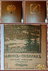 Мамин-Сибиряк. Полное собрание сочинений, том 7, книга 29