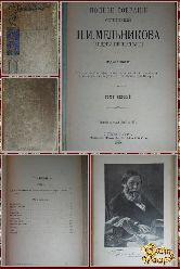 Полное собрание сочинений Мельникова П. И. том 1, 1909 г. (вариант 3)