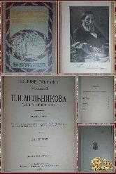 Полное собрание сочинений Мельникова П. И. том 1, 1909 г.
