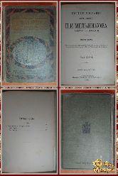 Полное собрание сочинений Мельникова П. И. том 2, 1909 г.