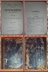 Полное собрание сочинений Мельникова П. И. том 3, 1909 г. ( вариант 2)