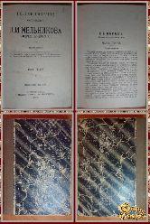 Полное собрание сочинений Мельникова П. И. том 3, 1909 г.
