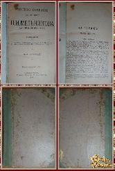 Полное собрание сочинений Мельникова П. И. том 4, 1909 г.