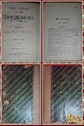 Полное собрание сочинений Мельникова П. И. том 5, 1909 г. ( вариант 2)