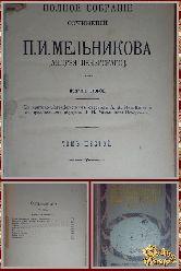 Полное собрание сочинений Мельникова П. И. том 6, 1909 г.