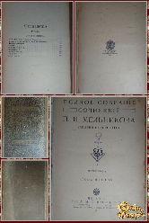 Полное собрание сочинений Мельникова П. И. том 6, 1915 г.