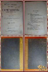 Полное собрание сочинений Мельникова П. И. том 7, 1909 г. (вариант 2)