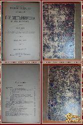 Полное собрание сочинений Мельникова П. И. том 7, 1909 г.