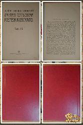 Полное собрание сочинений Д. С. Мережковского, том 12, 1914 г.