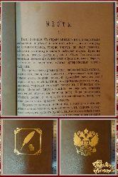 Месть, Серафимович А.