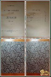 М. Метерлинк, Полное собрание сочинений, Драмы, том 2, 1904 г.