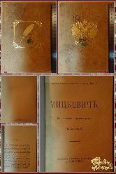 Мицкевич. Из детства польского поэта, 1916 г.