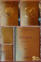 Мольер, 1916 г.