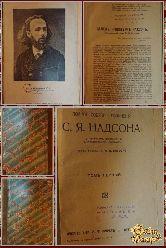 Полное собрание сочинений Надсона С. Я. том 1, 1917 г.