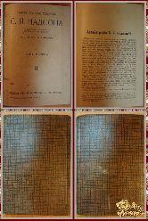Полное собрание сочинений Надсона С. Я. том 2, 1917 г.