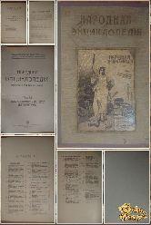 Народная энциклопедия, Языкознание и история литературы, том 7, 1911 г.