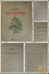 Наш цветник, Е. Ельманова, 1913 г.