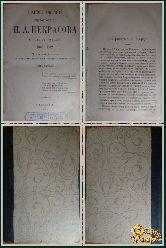 Полное собрание стихотворений Н. А. Некрасова, том 1, 1886 г.