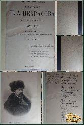 Полное собрание стихотворений Н. А. Некрасова, том 2, 1886 г.