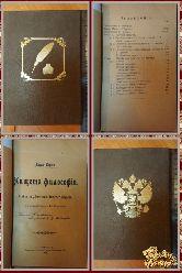 Нищета философии, Карл Маркс, 1906 г.