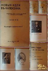 Новые идеи в философии, 1914 г.