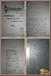 Образование № 4, журнал, 1905 г.