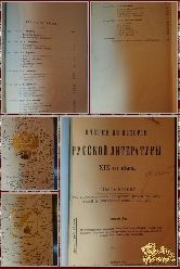 Очерки по истории русской литературы 19 века, 1912 г.