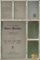Собрание сочинений Ольги Шапир, том 10, 1896 г.