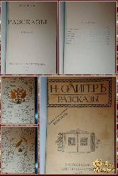 Олигер Н. Рассказы, том 2, 1908 г.